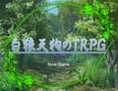 白狼天狗のTRPG