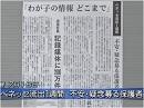 【個人情報】共同体と個人の断絶には再考の余地在り[桜H26/7/16]