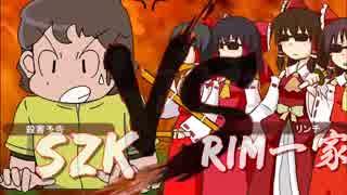 SZK vs RIM一家