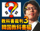 【無料】竹田恒泰の教科書裁判3 ~韓国の教科書を裁判する!~(その2)|竹田恒泰チャンネル特番 thumbnail