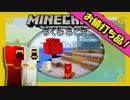 【Minecraft】■□◆四 角 な 世 界 を 丸 く 遊 ぶ●○。part8【PS3】