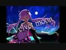 【結月ゆかり】Velvet moon【オリジナル】