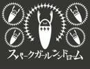 『カバー』スパークガールシンドローム『v_flower』