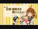 【ニコニコ動画】【艦これ】くちくズ 第01話 任務:艦隊名を受け入れよ!【漫画】を解析してみた