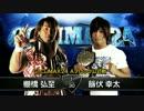 新日本プロレス「G1 CLIMAX24」出場選手