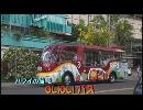 【ニコニコ動画】ハワイの旅2「OLIOLIバス」を解析してみた