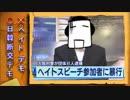 【桜井誠】祝!有田先生のお友達、男のクズ組から逮捕者8名♪