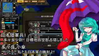 【ゆっくり実況】大戦略大東亜興亡史3ストーリー動画Part25