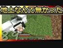 【Minecraft】地上なんて無かった 第89話