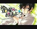 ☂ 金曜日のおはよう 歌ってみた 【PLUIE】 thumbnail