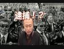 しばき隊、逮捕で在特会が有田芳生にも責任追及する方法を公開!