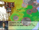 【ニコニコ動画】孔明と馬謖の図解三国志(3) 王国の乱」を解析してみた
