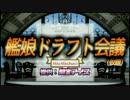 【第13回MMD杯予選】第479回 艦娘ドラフト会議