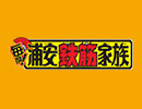 毎度!浦安鉄筋家族 3発目「辛辣!イカ男」 thumbnail