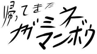 【第13回MMD杯予選】帰ってきたカガミネマンボウ【4コマ劇場】