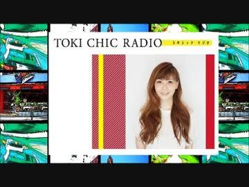 土岐麻子TOKI CHIC RADIO ゲスト...
