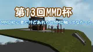 【第13回MMD杯予選】東方初心踊~初心者だけどあれからMMD触ってなかった
