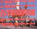 【ニコニコ動画】中華人民共和国憲法・前文を解析してみた
