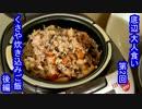 【ニコニコ動画】底辺大人食い くさや炊き込みご飯 後編を解析してみた