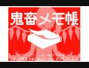 鬼畜メモ帳【うごメモ3D 1周年記念】
