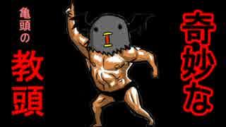 【ゆっくりTRPG】クトゥルフ神話TRPG オリ