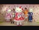 【踊ってみた】サンリオ 夏フェス☆マーチングパレード【高画質】