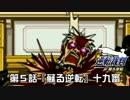 【逆転裁判123実況プレイ】 第5話 『蘇る逆転』 【十九審】