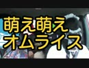 第26位:【旅動画】ぼくらは新世界で旅をする Part:13【北海道カレー編】 thumbnail