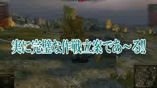 【WoT】 方向音痴のワールドオブタンクス Part4 【ゆっくり実況】
