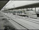 新幹線、雪との戦い その1 -雪による思わぬ障害-