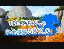 はたてちゃんの社会復帰SW2.0