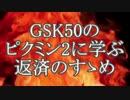 GSK50のピクミン2に学ぶ返済のすゝめ part.終-4 【ゆっくり実況プレイ】