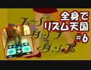 【実況】全身でリズムを刻め!リズム天国実況プレイPart6