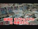 SQほむら後編◆がんばらないUFOキャッチャー96