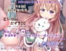 【イヤホン必須】立体音響ボイスCD【耳舐め】 thumbnail