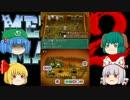 【ゆっくり実況】がががー!メタルマックス2:リローデッド【Part13】 thumbnail