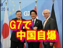 首脳会談でやらかすw安倍総理の反撃で自爆する中国www