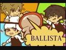 【Barista Link】BALLISTA【アリレム&タイツォン&珈琲野郎】