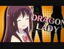 阿知賀のDRAGONLADY thumbnail