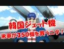 【韓国ジェット機】 米軍が350機を買うニダ!
