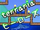 【terrariaヒーローズ】ハードコア&制限プレイ!(実況)part35
