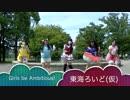 【東海ろいど(仮)】Girls be Ambitious! Short ver.【踊ってみた】 thumbnail