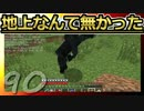 【Minecraft】地上なんて無かった 第90話 thumbnail