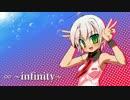 (V)・∀・(V)<~infinity~∞ を歌ってみぱん。