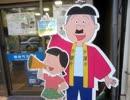 長谷川町子美術館とサザエさん通りで「タマーーーーーーーーーーッ☆」