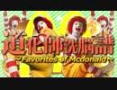 【ニコニコ動画】【ドナルド】道化師洗脳譜 ~Favorites of Mcdonald~【合作】を解析してみた