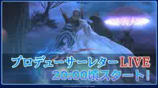 FF14 第16回プロデューサーレターライブ 1/8