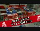 SUPER SONICO そに子タイトー制服フィギュア - ちるふのUFOキャッチャー