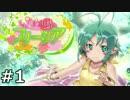 【実況】肉弾妖精無双アクション『花咲か妖精フリージア』01