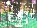 ブリキノダンス/DIVELA REMIX 歌ってみた thumbnail
